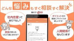 Androidアプリ「教えて!goo お悩み相談Q&A・質問アプリ!疑問や悩みを相談し、知恵や納得の回答/返答で解決しよう」のスクリーンショット 1枚目
