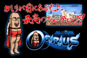 Androidアプリ「おしり前マン~OSIRIUS~」のスクリーンショット 1枚目