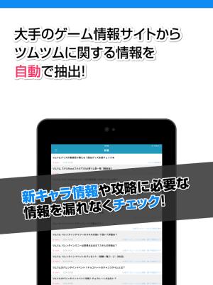 Androidアプリ「攻略ニュースまとめ for ツムツム」のスクリーンショット 2枚目