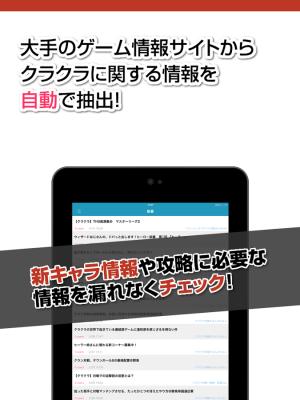Androidアプリ「攻略ニュースまとめ for クラクラ」のスクリーンショット 5枚目