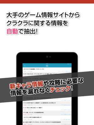 Androidアプリ「攻略ニュースまとめ for クラクラ」のスクリーンショット 2枚目