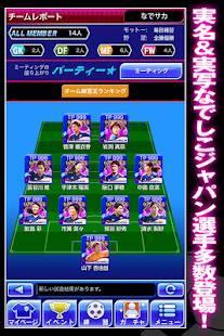 Androidアプリ「なでサカ~なでしこジャパンでサッカー世界一!」のスクリーンショット 2枚目