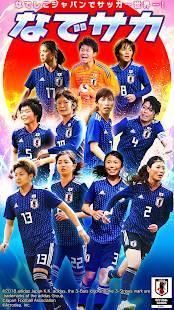 Androidアプリ「なでサカ~なでしこジャパンでサッカー世界一!」のスクリーンショット 1枚目