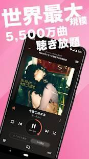 Androidアプリ「AWA - 音楽ストリーミングサービス」のスクリーンショット 1枚目