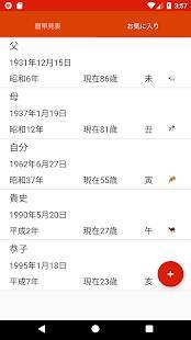 Androidアプリ「西暦・和暦・年齢・干支早見表」のスクリーンショット 3枚目