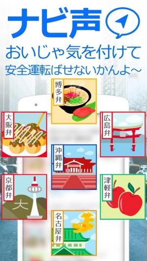 Androidアプリ「【完全無料】多機能ナビゲーション-NAVIRO(ナビロー)」のスクリーンショット 4枚目