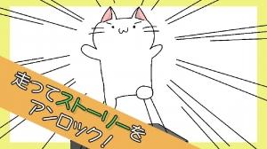 Androidアプリ「はしってネコ」のスクリーンショット 4枚目