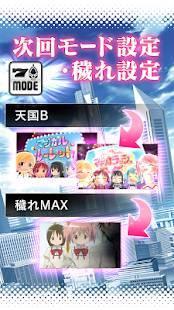 Androidアプリ「SLOT魔法少女まどか☆マギカ」のスクリーンショット 4枚目