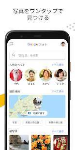 Androidアプリ「Google フォト」のスクリーンショット 3枚目