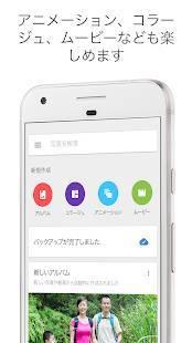 Androidアプリ「Google フォト」のスクリーンショット 5枚目
