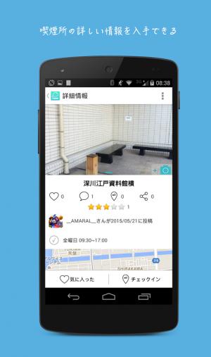 Androidアプリ「スモナビー喫煙所情報共有」のスクリーンショット 2枚目