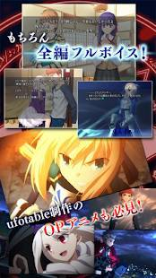 Androidアプリ「Fate/stay night [Realta Nua]」のスクリーンショット 4枚目