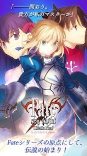 Androidアプリ「Fate/stay night [Realta Nua]」のスクリーンショット 1枚目