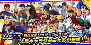 Androidアプリ「爆走兄弟レッツ&ゴー!! ミニ四駆ワールドランナー」のスクリーンショット 3枚目