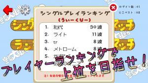 Androidアプリ「ゆるきゃらアクションゲーム!空島大乱闘!」のスクリーンショット 3枚目