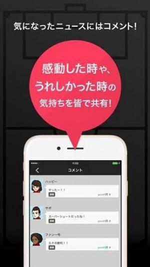 Androidアプリ「超WORLDサッカー!PLUS」のスクリーンショット 3枚目