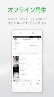 Androidアプリ「LINE MUSIC(ラインミュージック) 音楽なら音楽無料お試し聴き放題の人気音楽アプリ」のスクリーンショット 4枚目