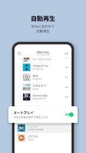 Androidアプリ「LINE MUSIC(ラインミュージック) 音楽なら音楽無料お試し聴き放題の人気音楽アプリ」のスクリーンショット 5枚目