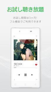 Androidアプリ「LINE MUSIC(ラインミュージック) 音楽なら音楽無料お試し聴き放題の人気音楽アプリ」のスクリーンショット 2枚目