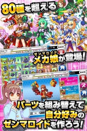 Androidアプリ「女子メカ! -ねじまき学園生徒会戦記-」のスクリーンショット 2枚目