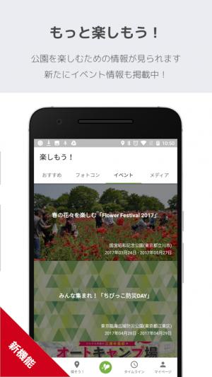 Androidアプリ「PARKFUL   公園をもっと楽しく、もっと身近に。」のスクリーンショット 2枚目