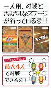 Androidアプリ「大激闘!定規バトル(定規戦争)」のスクリーンショット 4枚目