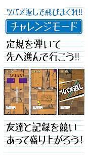 Androidアプリ「大激闘!定規バトル(定規戦争)」のスクリーンショット 5枚目