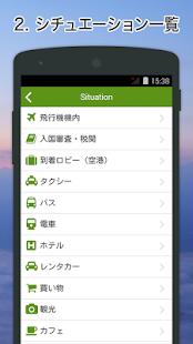 Androidアプリ「Excuse Me English」のスクリーンショット 2枚目