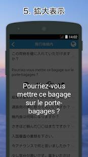Androidアプリ「Excuse Me French」のスクリーンショット 5枚目