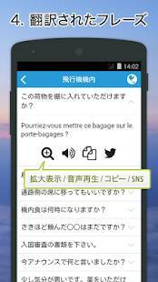 Androidアプリ「Excuse Me French」のスクリーンショット 4枚目