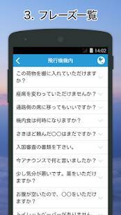Androidアプリ「Excuse Me French」のスクリーンショット 3枚目