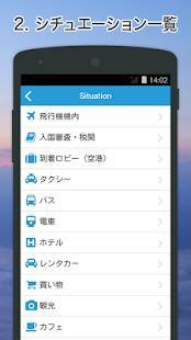 Androidアプリ「Excuse Me French」のスクリーンショット 2枚目