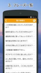 Androidアプリ「Excuse Me Spanish」のスクリーンショット 3枚目