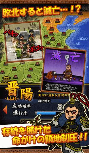 Androidアプリ「【放置系育成】 三国志 タップ! 」のスクリーンショット 3枚目