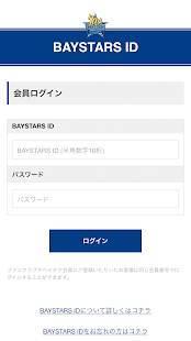 Androidアプリ「BAYSTARSチケットアプリ」のスクリーンショット 5枚目