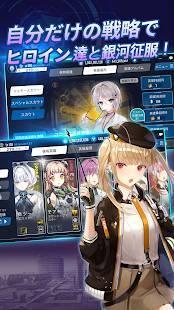 Androidアプリ「アストロアンドガールズ 【本格宇宙SLG】」のスクリーンショット 2枚目
