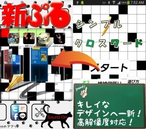 Androidアプリ「新ぷる!クロスワードパズル 無料脳トレ」のスクリーンショット 1枚目