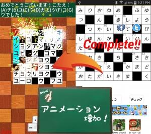 Androidアプリ「新ぷる!クロスワードパズル 無料脳トレ」のスクリーンショット 4枚目