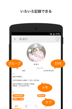 Androidアプリ「Meetbank 出会い記録アプリ」のスクリーンショット 4枚目