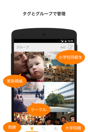 Androidアプリ「Meetbank 出会い記録アプリ」のスクリーンショット 5枚目