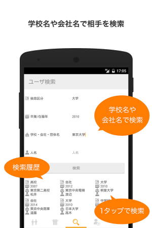 Androidアプリ「Meetbank 出会い記録アプリ」のスクリーンショット 3枚目