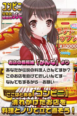 Androidアプリ「コンビニ少女と秘密のレシピ(美少女✕料理ゲーム)」のスクリーンショット 1枚目