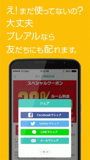 Androidアプリ「クーポンならプレアルお得で節約なクーポン/セール/節約まとめ」のスクリーンショット 4枚目