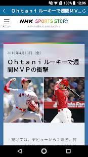 Androidアプリ「NHKスポーツ」のスクリーンショット 2枚目