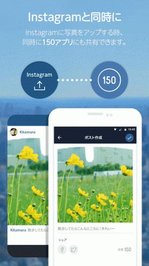 Androidアプリ「150(イチゴーゼロ)」のスクリーンショット 5枚目
