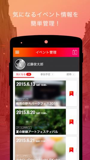 Androidアプリ「watav[ワタビ] - オススメイベントが見つかる」のスクリーンショット 2枚目