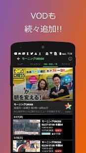 Androidアプリ「テレビが無料で視聴できる!エムキャス」のスクリーンショット 2枚目