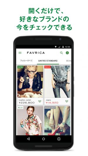 Androidアプリ「FAVRICA:人気ファッション通販・ブログをまとめ読み」のスクリーンショット 2枚目