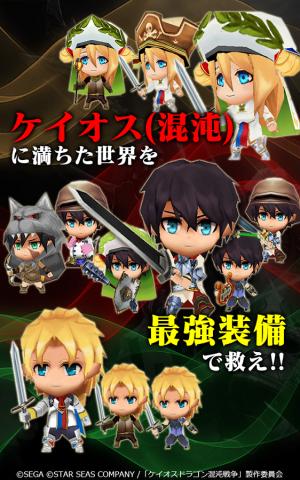 Androidアプリ「ケイオスドラゴン 混沌戦争 'ストーリーテリングRPG'」のスクリーンショット 3枚目