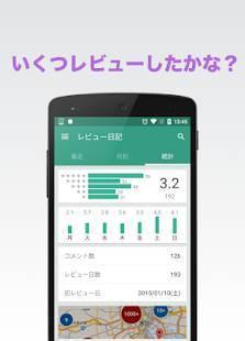 Androidアプリ「レビュー日記 - ライフログにもなるシンプルな日記!」のスクリーンショット 3枚目